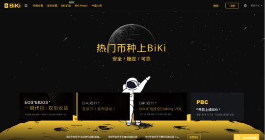 New Face of BiKi.com: Rebranded But Still True to Roots